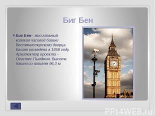 Биг Бен Биг Бен– это главный колокол часовой башни Вестминстерского дворца. Башн