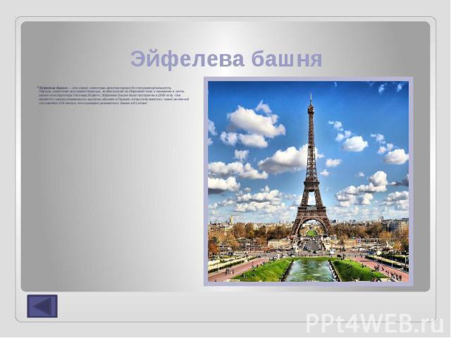 Эйфелева башня Эйфелева Башня— это самая известная архитектурная достопримечательность Парижа,известная как символ Франции, воздвигнутая на Марсовом полеи названная в честь своего конструктораГюстава Эйфеля.Эйфеле…