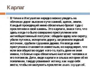 Карлаг В Чечне и Ингушетии нередко можно увидеть на обочинах дорог высокие кучи