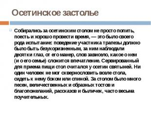 Осетинское застолье Собирались за осетинским столом не просто попить, поесть и х