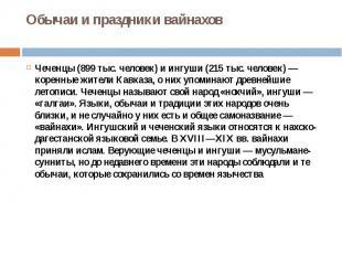 Обычаи и праздники вайнахов Чеченцы (899 тыс. человек) и ингуши (215 тыс. челове