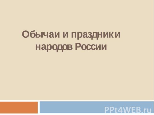 Обычаи и праздники народов России