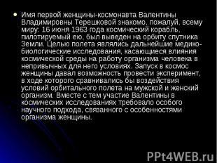 Имя первой женщины-космонавта Валентины Владимировны Терешковой знакомо, пожалуй