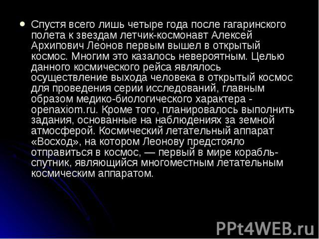 Спустя всего лишь четыре года после гагаринского полета к звездам летчик-космонавт Алексей Архипович Леонов первым вышел в открытый космос. Многим это казалось невероятным. Целью данного космического рейса являлось осуществление выхода человека в от…
