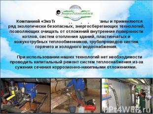 Компанией «ЭкоТехнолоджи» разработаны и применяются ряд экологически безопасных,