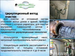 Для очистки от отложений систем отопления жилых домов и зданий, приборы отоплени