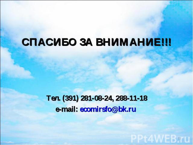 СПАСИБО ЗА ВНИМАНИЕ!!! Тел. (391) 281-08-24, 288-11-18e-mail: ecomirsfo@bk.ru