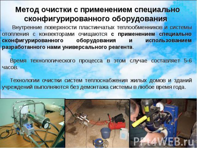 Метод очистки с применением специально сконфигурированного оборудования
