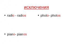 radio - radios radio - radios