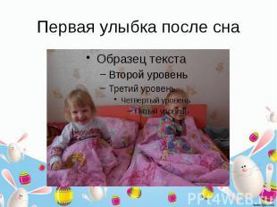 Первая улыбка после сна