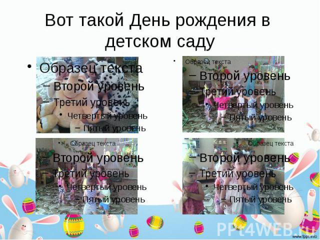 Вот такой День рождения в детском саду