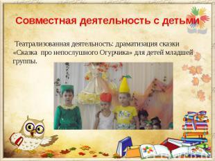Совместная деятельность с детьми Театрализованная деятельность: драматизация ска