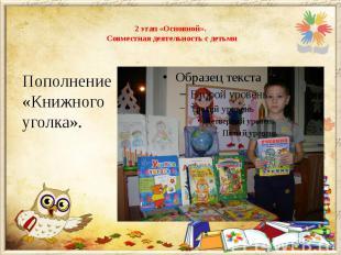 2 этап «Основной». Совместная деятельность с детьми .