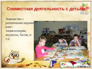 Совместная деятельность с детьми Знакомство с различными видами книг: энциклопед