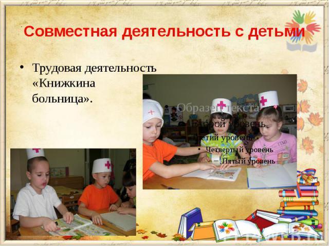 Совместная деятельность с детьми Трудовая деятельность «Книжкина больница».
