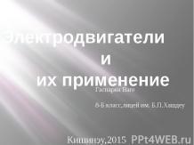 Дипломная работа Тема Электродвигатели и пускатель ПВИ Б  Электродвигатели и их применение