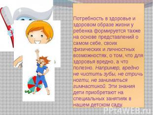 Потребность в здоровье и здоровом образе жизни у ребенка формируется также на ос