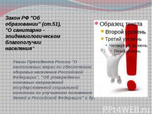 """Закон РФ """"Об образовании"""" (ст.51), """"О санитарно - эпидемиологичес"""