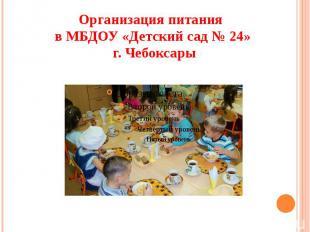 Организация питания в МБДОУ «Детский сад № 24» г. Чебоксары