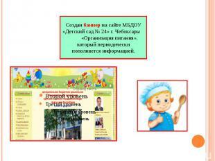 Создан баннер на сайте МБДОУ «Детский сад № 24» г. Чебоксары «Организация питани