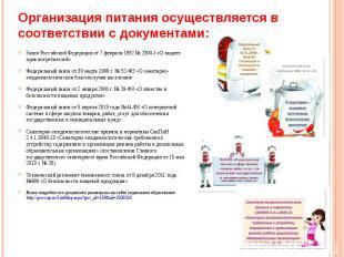 Организация питания осуществляется в соответствии с документами: Закон Российско