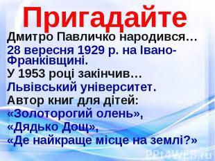 Дмитро Павличко народився… Дмитро Павличко народився… 28 вересня 1929 р. на Іван