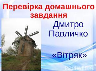Дмитро Павличко Дмитро Павличко «Вітряк»