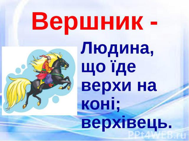 Людина, що їде верхи на коні; верхівець. Людина, що їде верхи на коні; верхівець.