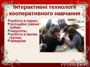 Інтерактивні технології кооперативного навчання