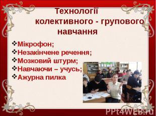 Технології колективного - групового навчання