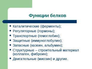 Каталитические (ферменты); Каталитические (ферменты); Регуляторные (гормоны); Тр