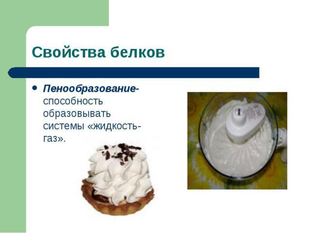 Пенообразование-способность образовывать системы «жидкость-газ». Пенообразование-способность образовывать системы «жидкость-газ».