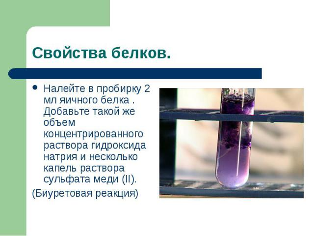 Налейте в пробирку 2 мл яичного белка . Добавьте такой же объем концентрированного раствора гидроксида натрия и несколько капель раствора сульфата меди (II). Налейте в пробирку 2 мл яичного белка . Добавьте такой же объем концентрированного раствора…