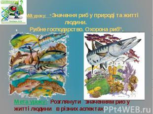 """Тема уроку: """"Значення риб у природі та житті людини. Рибне господарство. Охорона"""