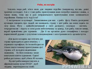 Риби, як екстрім
