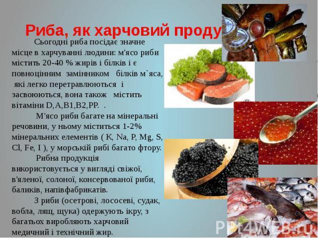 Риба, як харчовий продукт