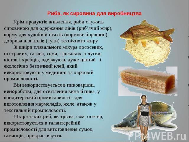 Риба, як сировина для виробництва