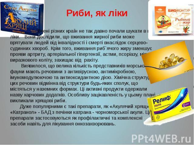 Риби, як ліки