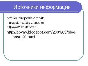 Источники информации http://ru.vikipedia.org/viki http://solar-battarey.narod.ru