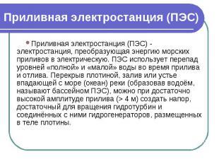 Приливная электростанция (ПЭС) Приливная электростанция (ПЭС) - электростанция,