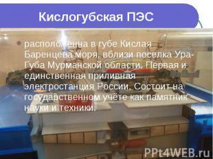 Кислогубская ПЭС