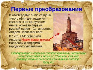 В Амстердаме была создана типография для издания светских книг на русском языке,
