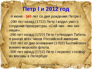 Петр I и 2012 год -9 июня - 340 лет со дня рождения Петра I. -290 лет назад (172