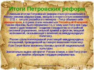 Главным итогом Петровских реформ стало установление в России режима абсолютизма,