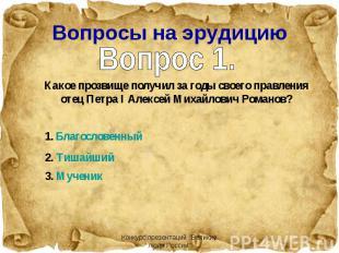 Какое прозвище получил за годы своего правления отец Петра I Алексей Михайлович