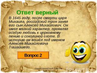 В 1645 году, после смерти царя Михаила, российский трон занял его сын Алексей Ми