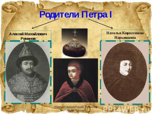 Родители Петра I