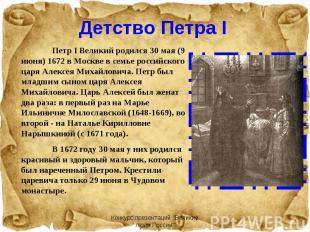 Петр I Великий родился 30 мая (9 июня) 1672 в Москве в семье российского царя Ал