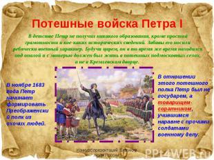 Потешные войска Петра I В детстве Петр не получил никакого образования, кроме пр