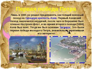 Лишь в 1695 он решил предпринять настоящий военный поход на турецкую крепость Аз